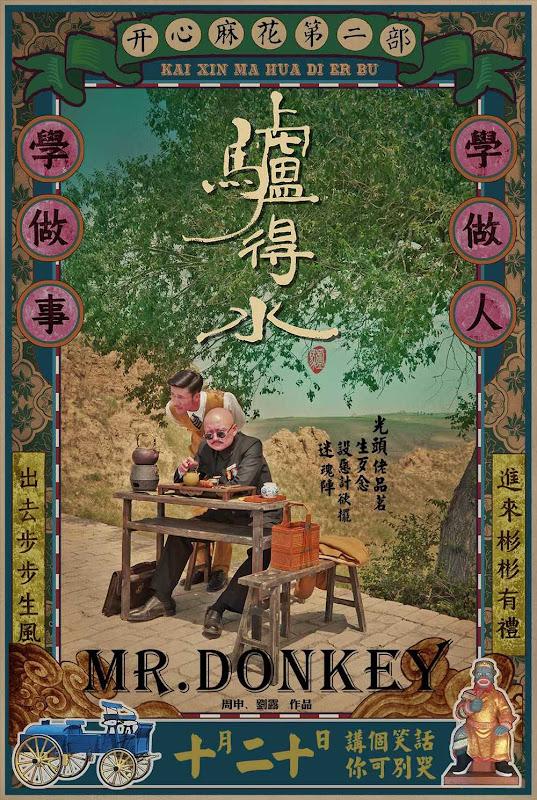 The Donkey / Mr. Donkey  China Movie