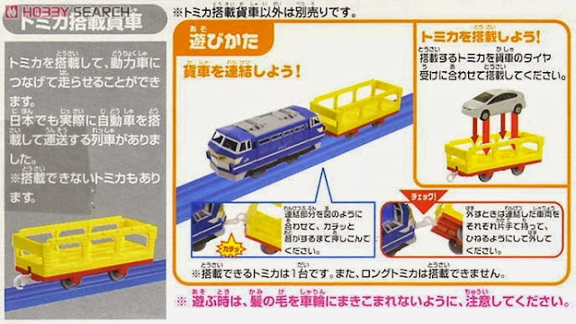 Toa tàu hỏa chở xe ô tô KF-10 Freight Wagon for Tomica