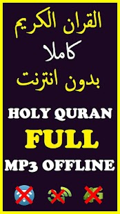 Mohamed Abdel Hakim Saad Al Abdullah Quran Offline - náhled