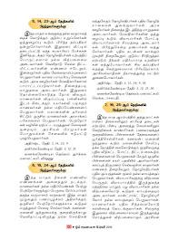 Maatha Rasi Palan and Numerology Forecast for February,2016