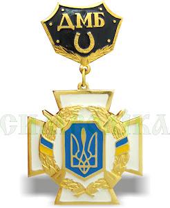 Медаль ДМБ чорна