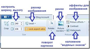 Open Live Writer_работа с программой_вставка картинок_01