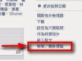 Facebook標籤廣告, 標註廣告, 檢舉標籤, 刪除標籤