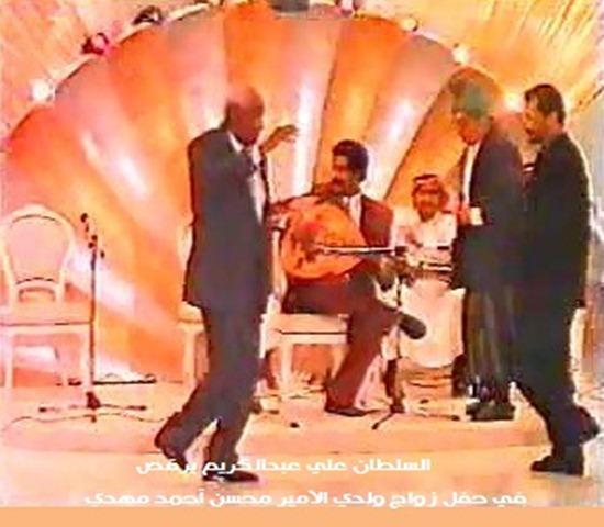 السلطان علي عبدالكريم يرقص
