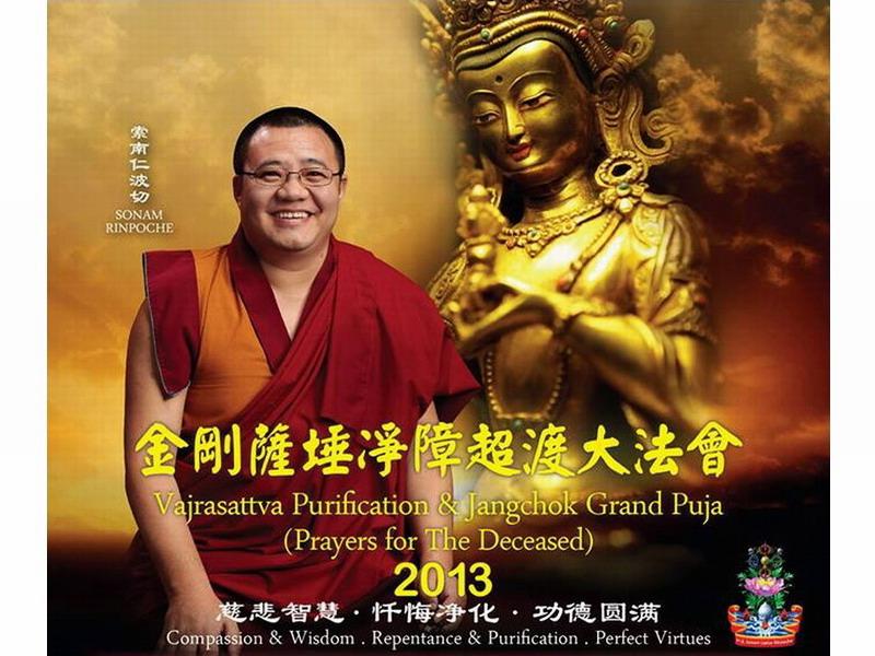 Vajrasattva Purification & Jangchok Grand Puja