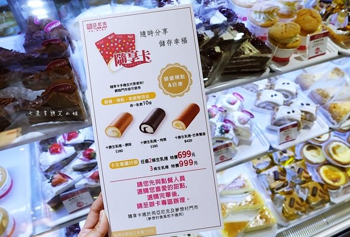 17 亞尼克菓子工房 芒果奶油捲
