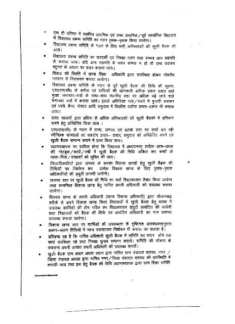 विद्यालय प्रबंध समिति (SMC) गठन/पुनर्गठन का प्रारूप | Vidyalaya Prabandh Samiti Gathan Order and Forms