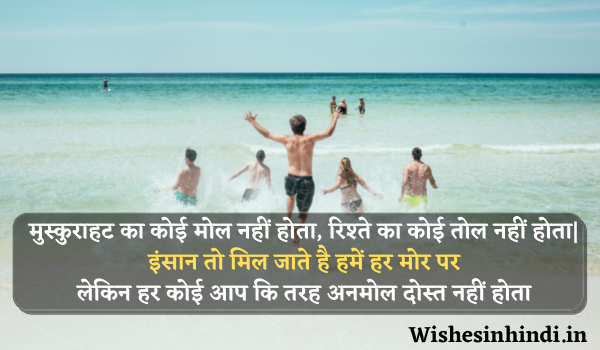 Best Good Morning Wishes In Hindi For Friend