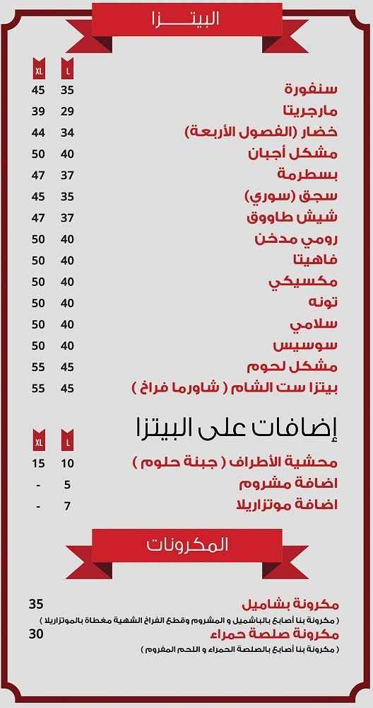 منيو مطعم ست الشام 3