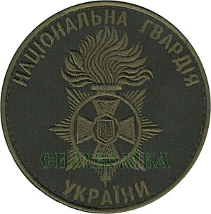 Національна гвардія України /захисна/ тк. олива/ нарукавна емблема