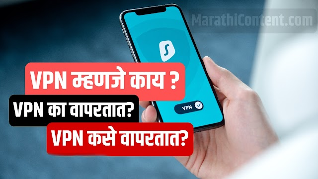 What is VPN in marathi   VPN म्हणजे काय आणि ते कसं वापरतात ?