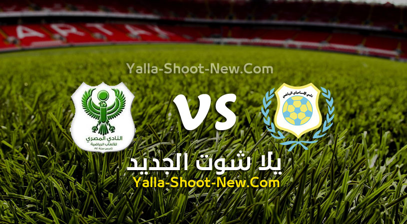 مباراة الإسماعيلي والمصري البورسعيدي