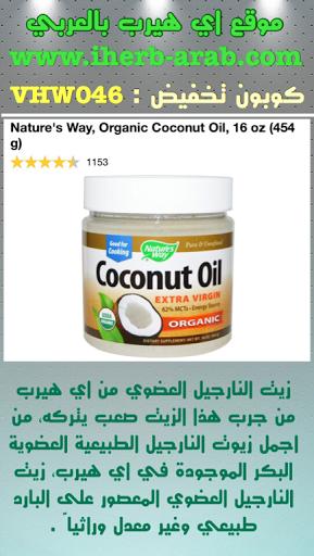 زيت النارجيل العضوي من اي هيرب Nature's Way, Organic Coconut Oil, 16 oz (454 g)
