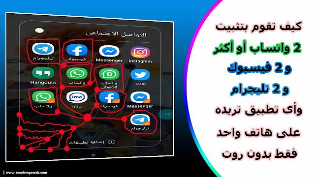كيف تقوم بتثبيت 2 واتساب او اكثر و2 فيسبوك و2 تليجرام واى تطبيق تريده على هاتف واحد فقط بدون روت