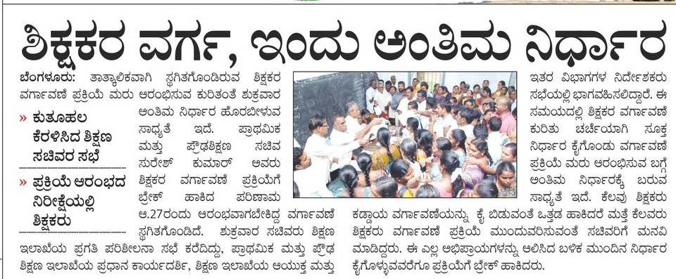 30-08-2019 Friday educational information and others news and today news paper,s