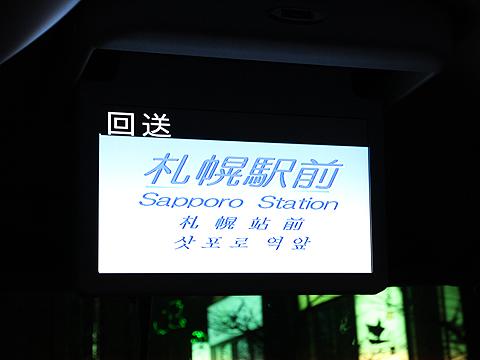北海道バス「函館特急ニュースター号」 ・986 前方モニター
