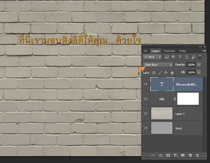 Photoshop - เทคนิคการสร้างตัวอักษร 3D Glowing แบบเนียนๆ ด้วย Photoshop 3dglow40