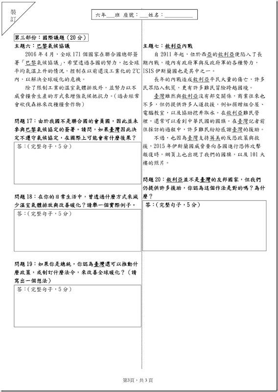 106六下第2次社會學習領域評量筆試卷_03