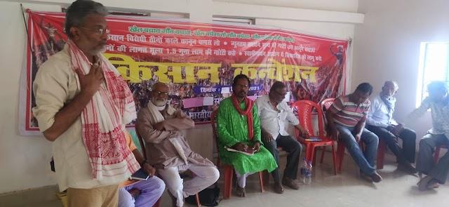 सितू मिलन चौक में जिला स्तरीय किसान कन्वेंशन सम्पन्न, 27 सितंबर भारत बंद का आव्हान