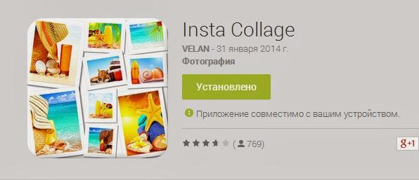 приложение Insta Collage