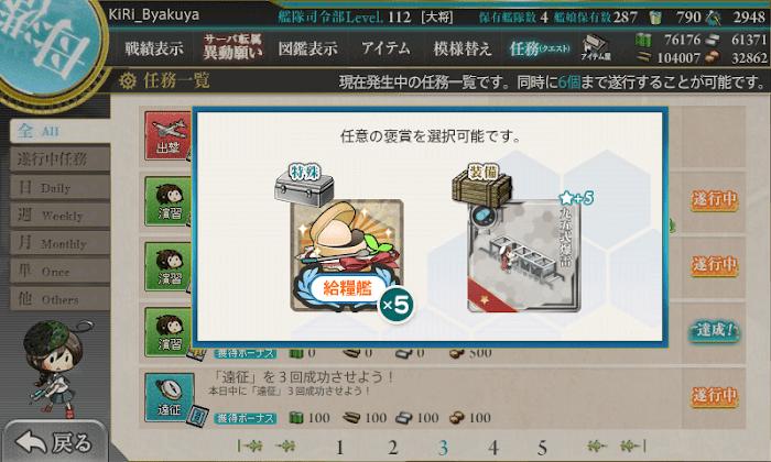 艦これ_五周年任務_四_肆_演習_03.png