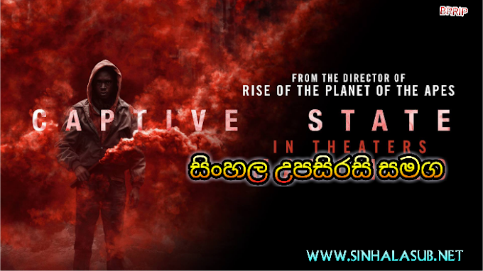 Captive State (2019)  Sinhala Subtitled | සිංහල උපසිරසි සමග | මේ ලෝක විනාශයද