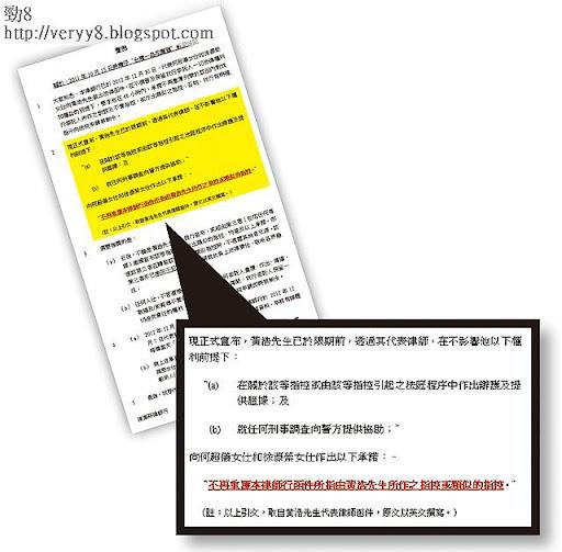星期日(十六日),徐濠縈透過律師發聲明,表明黃浩答應收口,但在兩種情況下,他可以將事件公開,暗示有證據在手。