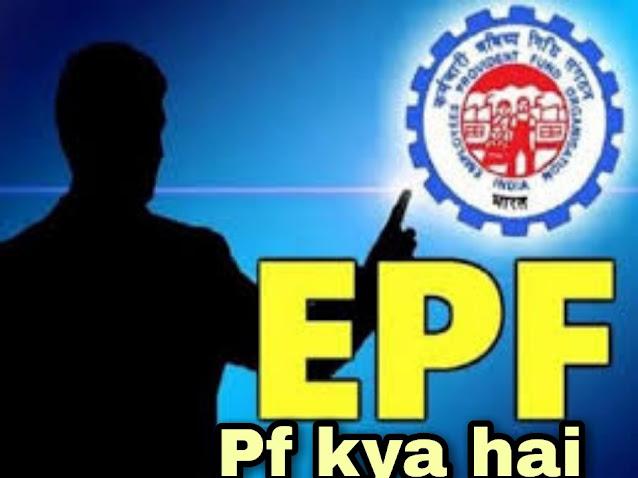 Pf kya hai-full form of pf
