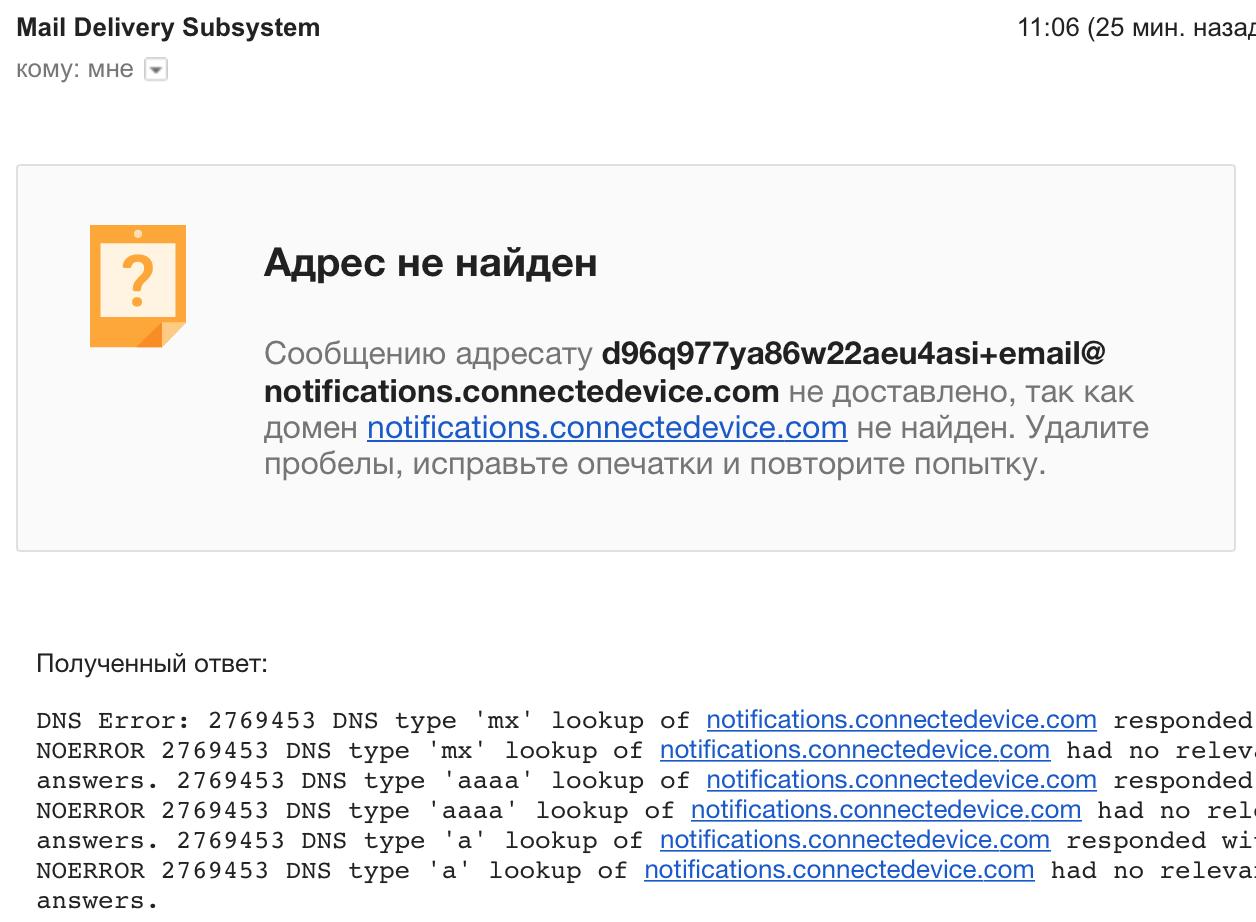 ошибка Mail Delivery Subsystem как решить Gmail راهنما