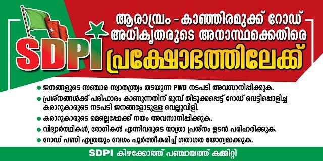 ആരാമ്പ്രം- കാഞ്ഞിരമുക്ക് റോഡ്: അധികൃതരുടെ അനാസ്ഥക്കെതിരെ SDPI പ്രക്ഷോഭം സംഘടിപ്പിക്കുന്നു.