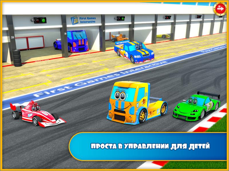 Скриншот Хочу все знать: Машинки