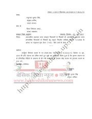 17140, GOVERNMENT ORDER : अशासकीय सहायता प्राप्त संस्कृत विद्यालयों के अशासकीय सहायता प्राप्त माध्यमिक विद्यालयों के शिक्षकों हेतु प्रवृत्त फिटमेन्ट तालिका दिनांक 07/09/2009 के आधार पर न्यूनतम मूल वेतन 17140/- दिये जाने के सम्बन्ध में ।
