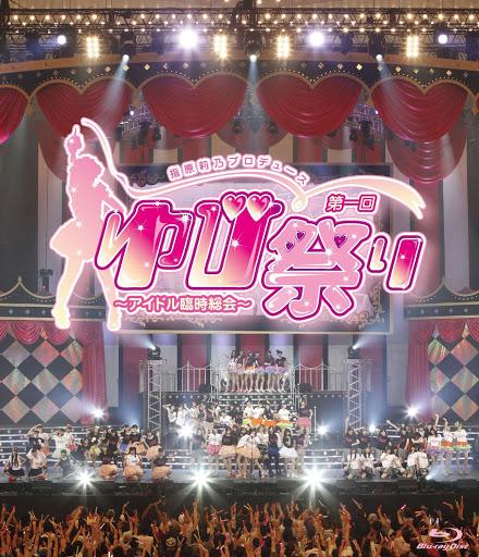 [TV-SHOW] 指原莉乃プロデュース 第一回ゆび祭り~アイドル臨時総会~ (2012.12.26/MKV/14.68GB)