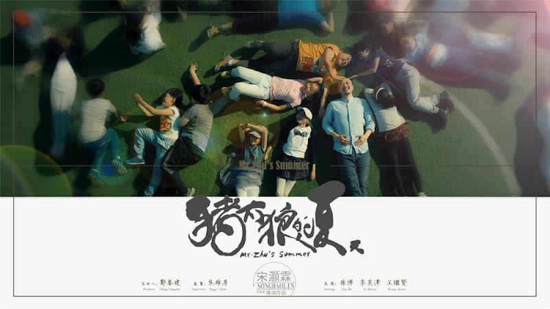 Mr. Zhu's Summer China Movie