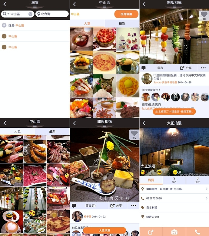 9 OpenSnap 開飯相簿