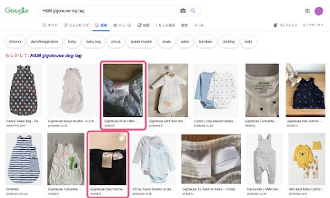 H&M gigoteuse tog tagで検索すると購入した製品のtog値のタグが出てきた