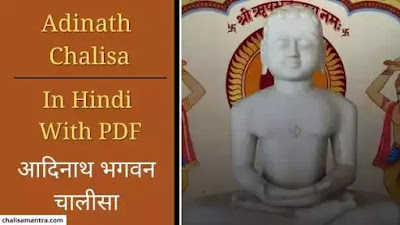 Adinath Chalisa in Hindi With PDF