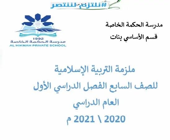 مذكرة مراجعة مادة التربية الاسلامية للصف السابع الفصل الأول 2020-2021 مدرسة الحكمة الخاصة