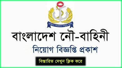 নৌবাহিনীতে কমিশন্ড অফিসার নিয়োগ বিজ্ঞপ্তি ২০২১ - bangladesh navy job circular 2021