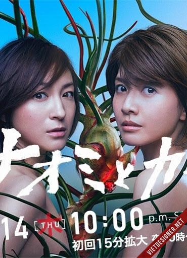Naomi and Kanako (2016)