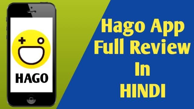 hago app review [HN] 2020 | Hago App se Paise Kaise Kamaye?