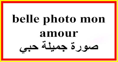 belle photo mon amour صورة جميلة حبي