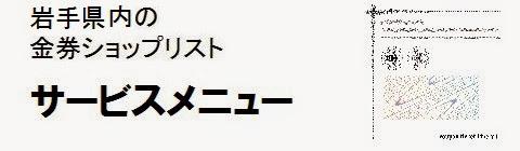 岩手県内の金券ショップ情報・サービスメニューの画像