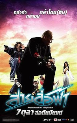 Pattaya Maniac ( 2004 ) Master  สายล่อฟ้า มาสเตอร์ [พากย์ไทย]