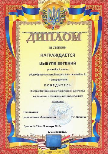 Цыбуля Евгений, Всеукраинские олимпиады по физике, 2 этап, 3 место, 2012-13 уч.год