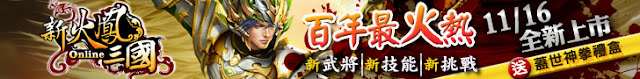 新.火鳳三國 Online