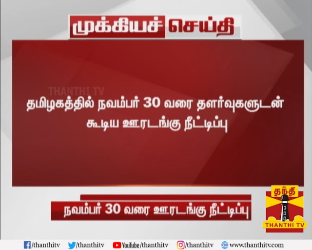 #BREAKING: தமிழகத்தில் நவம்பர் 30 வரை தளர்வுகளுடன் கூடிய ஊரடங்கு நீட்டிப்பு - முதலமைச்சர் எடப்பாடி பழனிசாமி அறிவிப்பு- CM - LETTER AVAIL