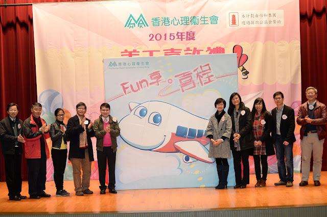 「2015年度義工嘉許禮」-「Fun享.喜程」活動花絮