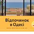 Відпочинок в Одесі (all inclusive)