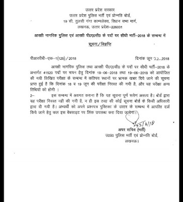 Official notice regarding up police exam cancel fake news